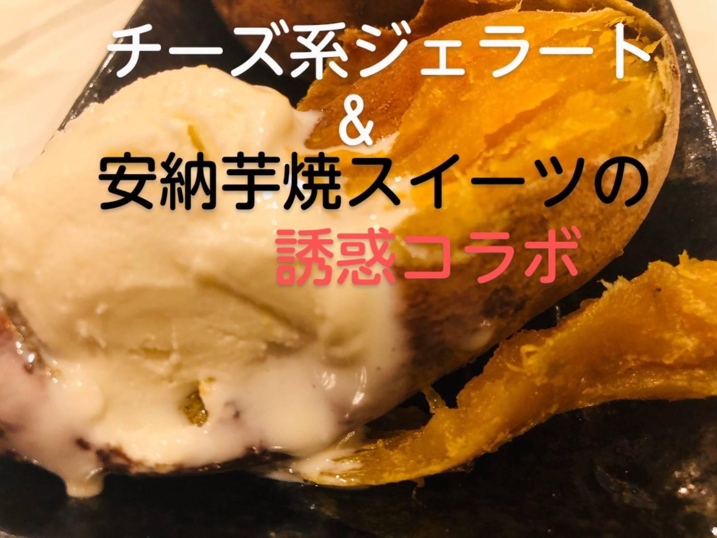 チーズ系ジェラートと安納芋焼スイーツ